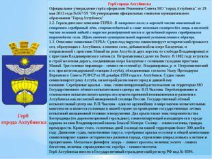 Герб города Ахтубинска Официальное утверждение герба оформленоРешением Совет
