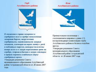 Герб Ахтубинского района В скошенном справа лазоревом и серебряном поле в сер