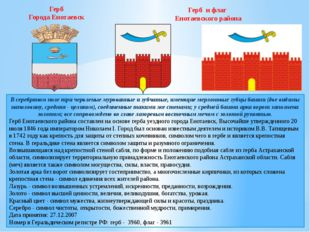 Герб и флаг Енотаевского района В серебряном поле три червленые мурованные и