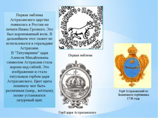 Первая эмблема Астраханского царства появилась в России на печати Ивана Грозн