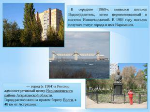В середине 1960-х появился поселок Водоотделитель, затем переименованный в по