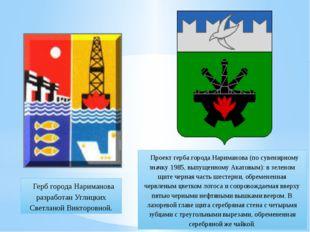 Герб города Нариманова разработан Углицких Светланой Викторовной. Проект герб