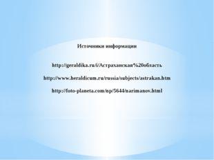 Источники информации http://geraldika.ru/i/Астраханская%20область http://www.