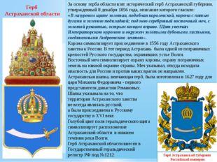 За основу герба области взят исторический герб Астраханской губернии, утвержд