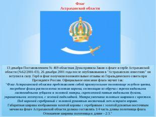 13 декабря Постановлением № 469 областная Дума приняла Закон о флаге и гербе