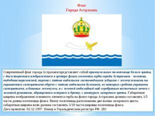 Современный флаг города Астрахани представляет собой прямоугольное полотнище