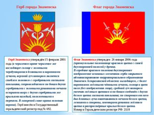 Герб Знаменска утверждён 15 февраля 2001 года (в червленом щите червленое же