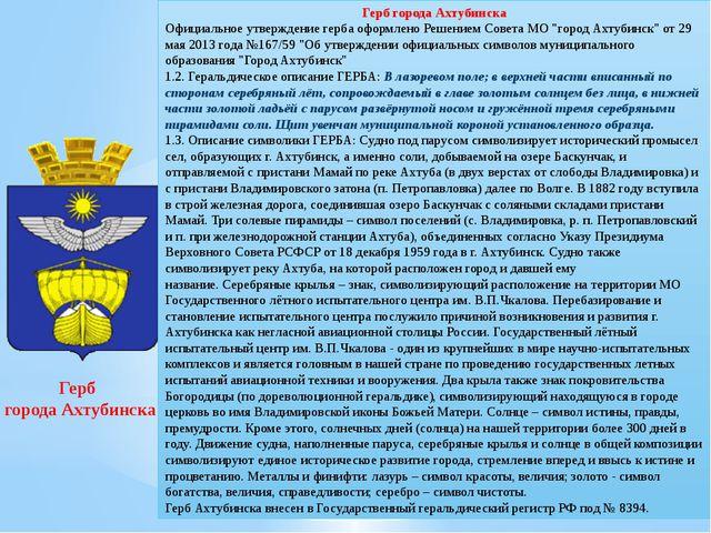 Герб города Ахтубинска Официальное утверждение герба оформленоРешением Совет...