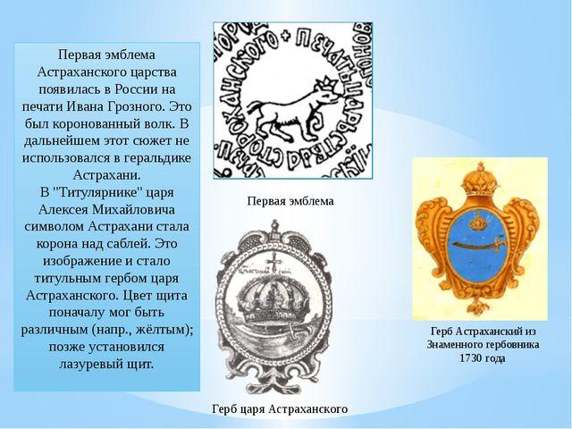 Первая эмблема Астраханского царства появилась в России на печати Ивана Грозн...