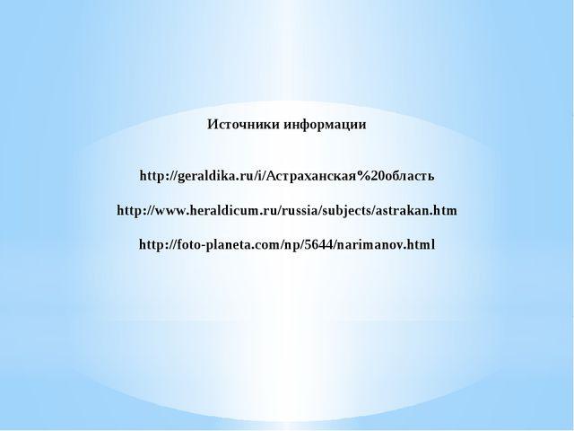 Источники информации http://geraldika.ru/i/Астраханская%20область http://www....
