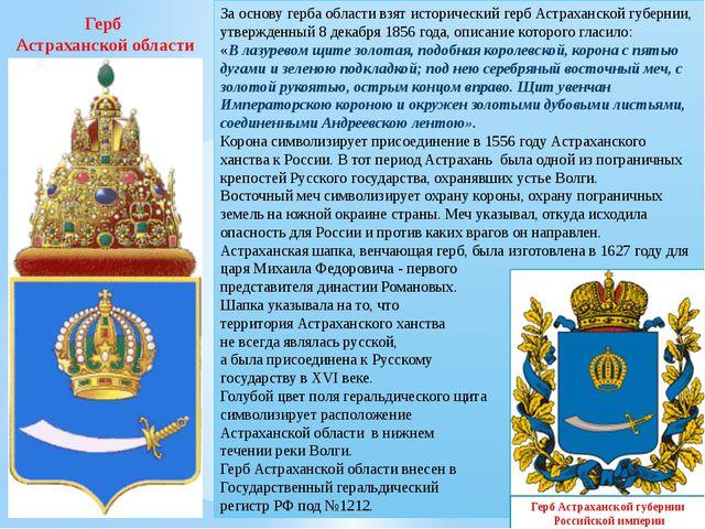 За основу герба области взят исторический герб Астраханской губернии, утвержд...