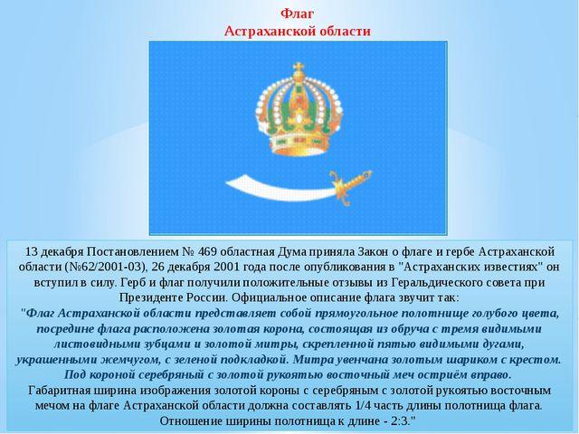 13 декабря Постановлением № 469 областная Дума приняла Закон о флаге и гербе...
