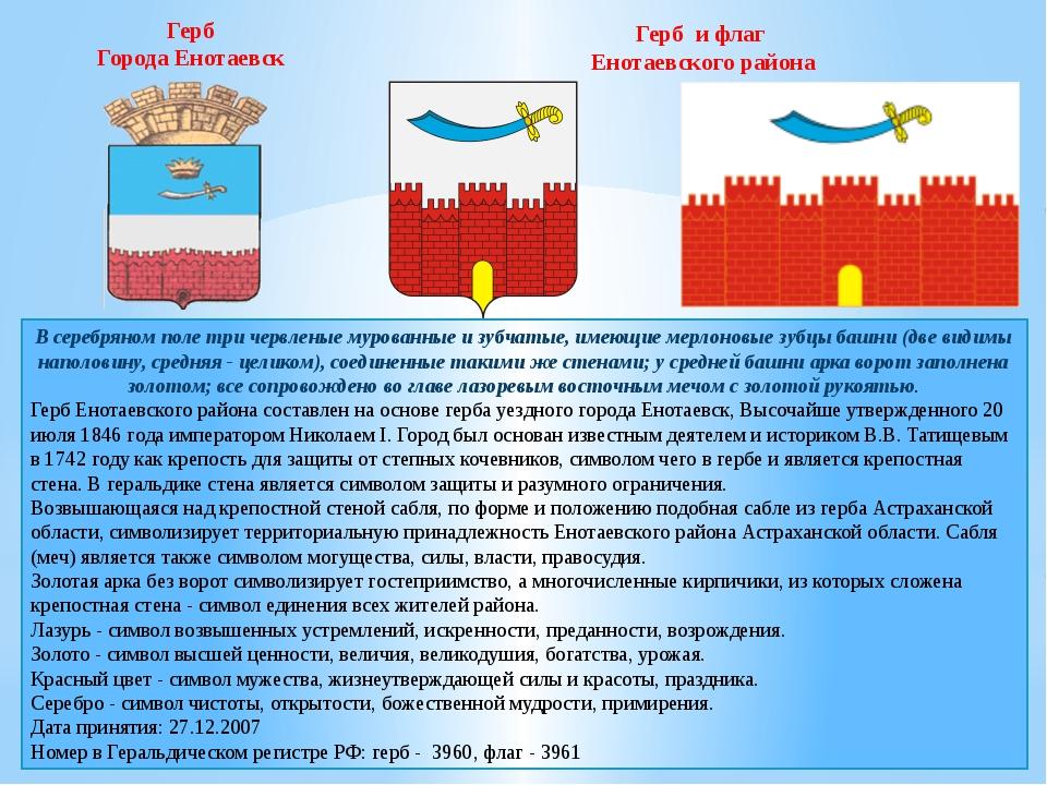 Герб и флаг Енотаевского района В серебряном поле три червленые мурованные и...