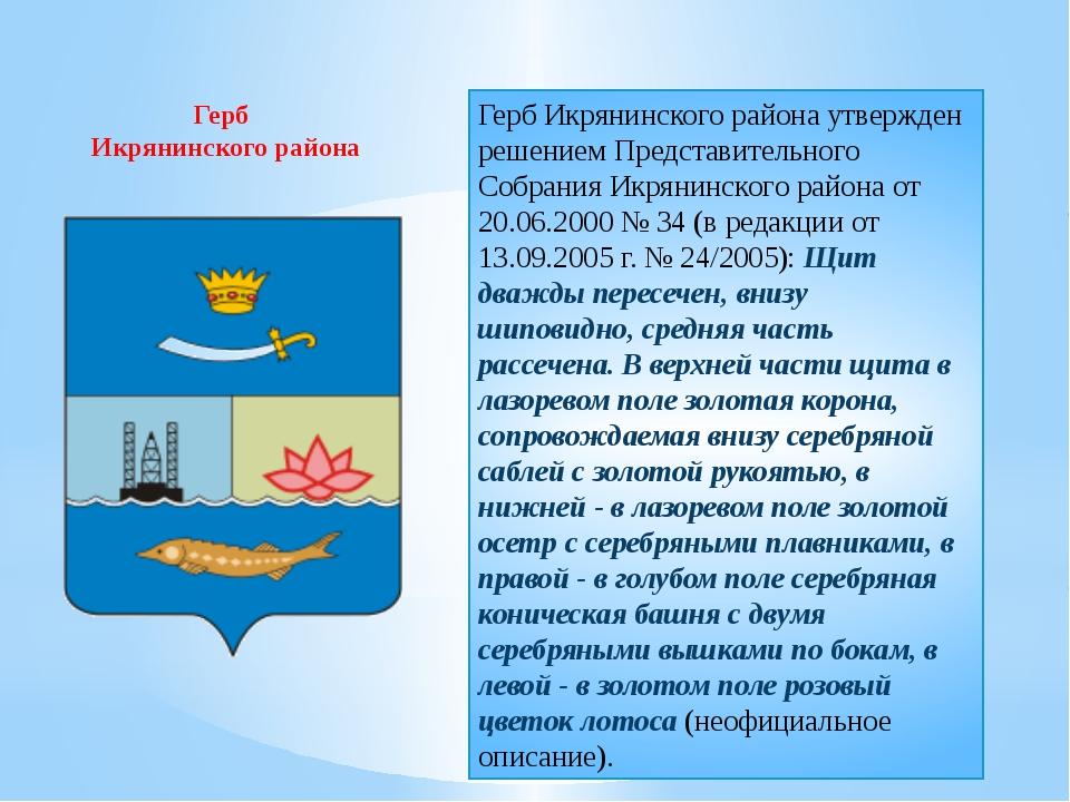 Герб Икрянинского района утвержден решением Представительного Собрания Икряни...