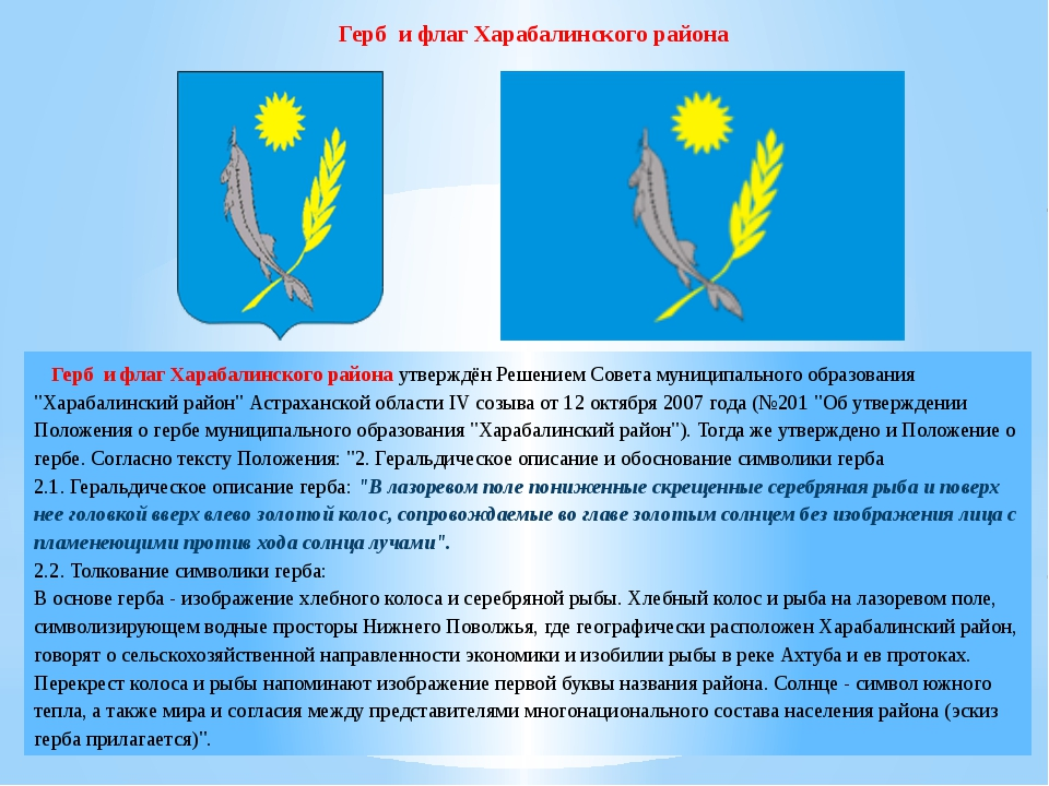 Герб и флаг Харабалинского района утверждён Решением Совета муниципального об...