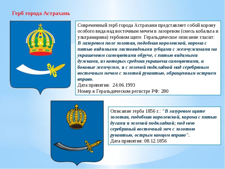 Герб города Астрахань Современный герб города Астрахани представляет собой ко...