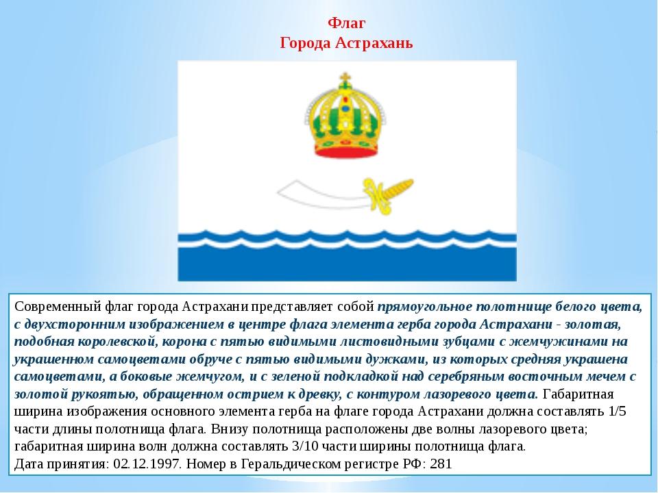 Современный флаг города Астрахани представляет собой прямоугольное полотнище...