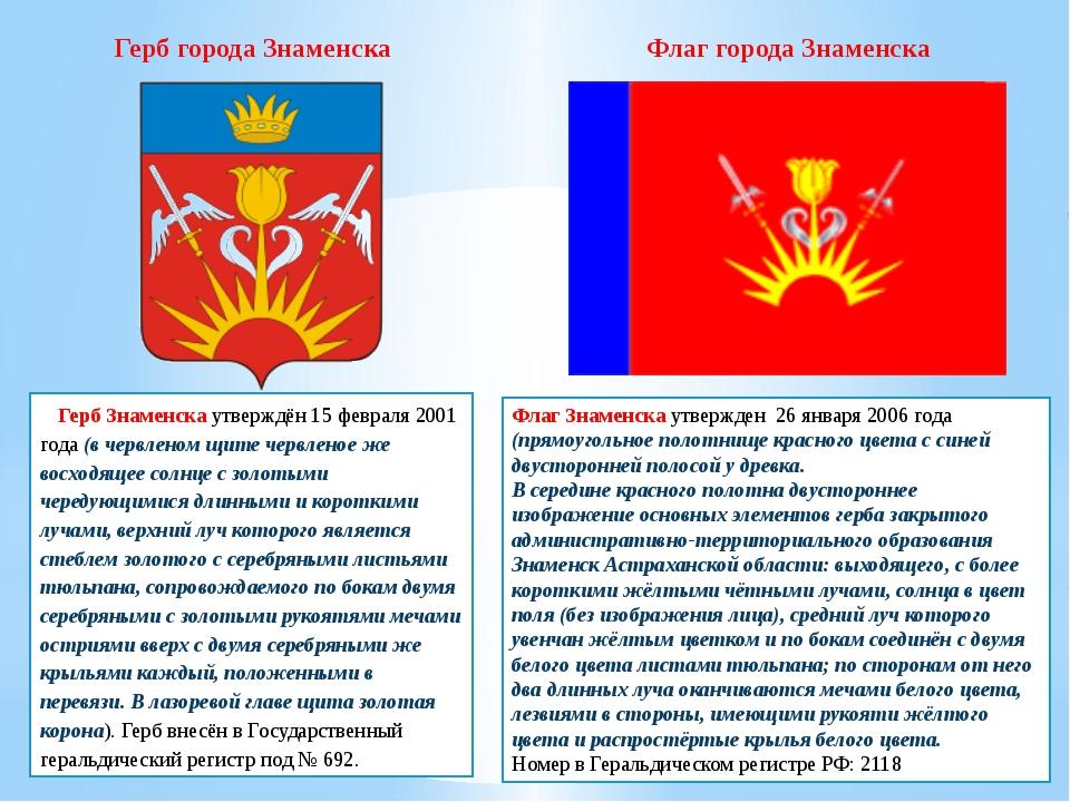 Герб Знаменска утверждён 15 февраля 2001 года (в червленом щите червленое же...