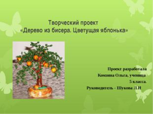 Творческий проект «Дерево из бисера. Цветущая яблонька» Проект разработала Ко