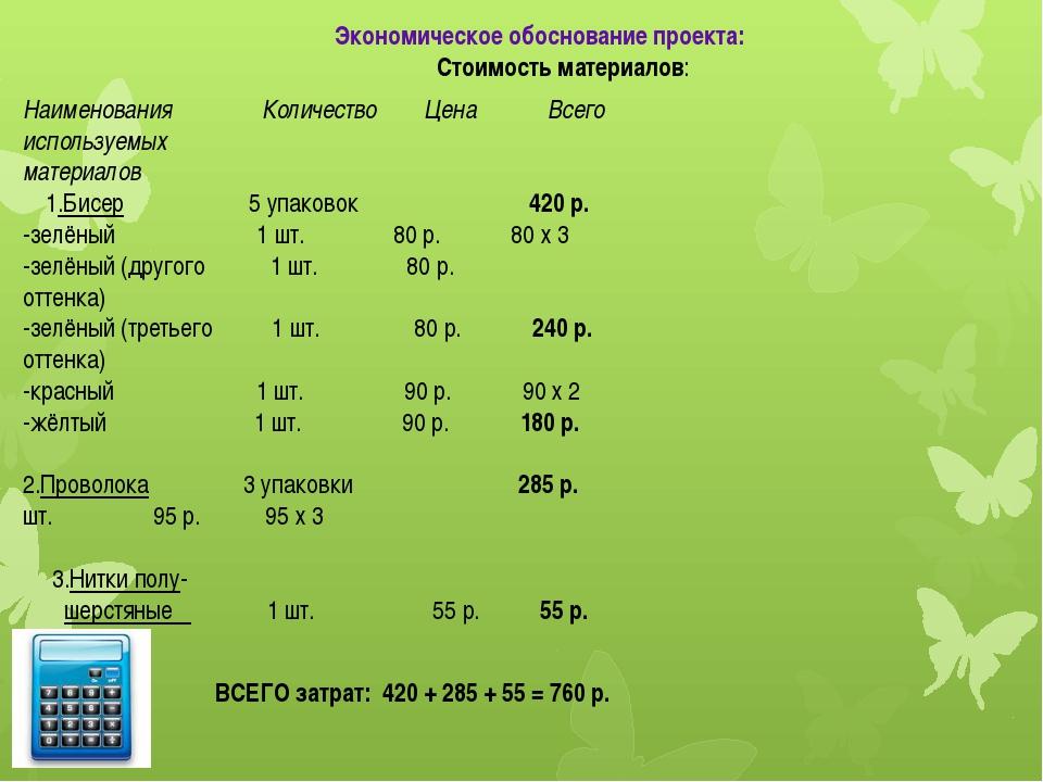 Экономическое обоснование проекта: Стоимость материалов: Наименования Количес...
