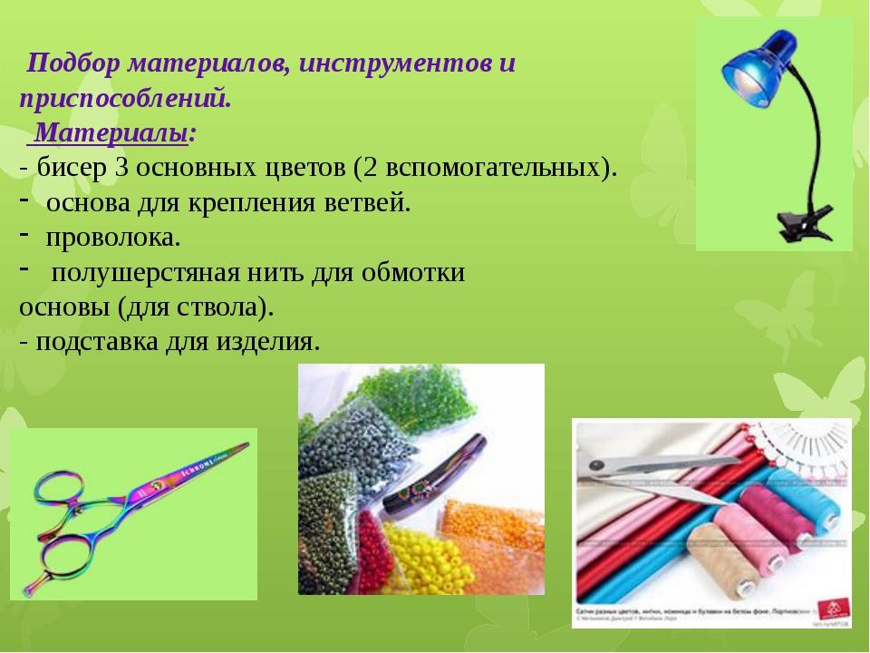 Подбор материалов, инструментов и приспособлений. Материалы: - бисер 3 основ...
