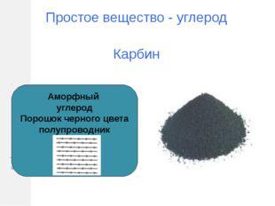 Простое вещество - углерод Карбин Аморфный углерод Порошок черного цвета полу