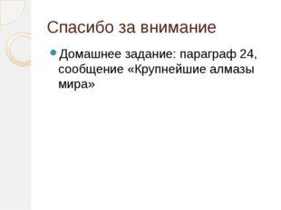 Спасибо за внимание Домашнее задание: параграф 24, сообщение «Крупнейшие алма