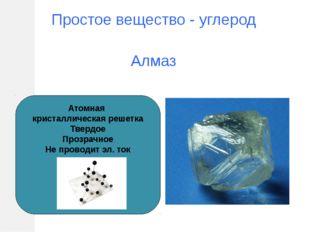 Простое вещество - углерод Алмаз Атомная кристаллическая решетка Твердое Проз