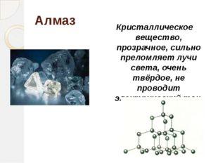 Алмаз Кристаллическое вещество, прозрачное, сильно преломляет лучи света, оче