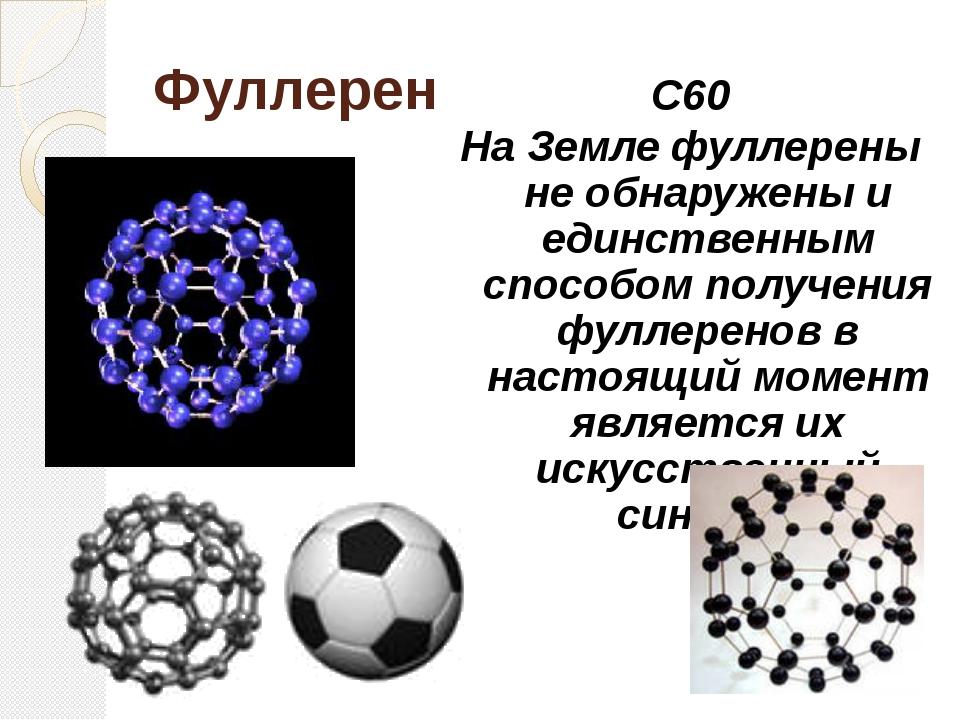 Фуллерен С60 На Земле фуллерены не обнаружены и единственным способом получен...