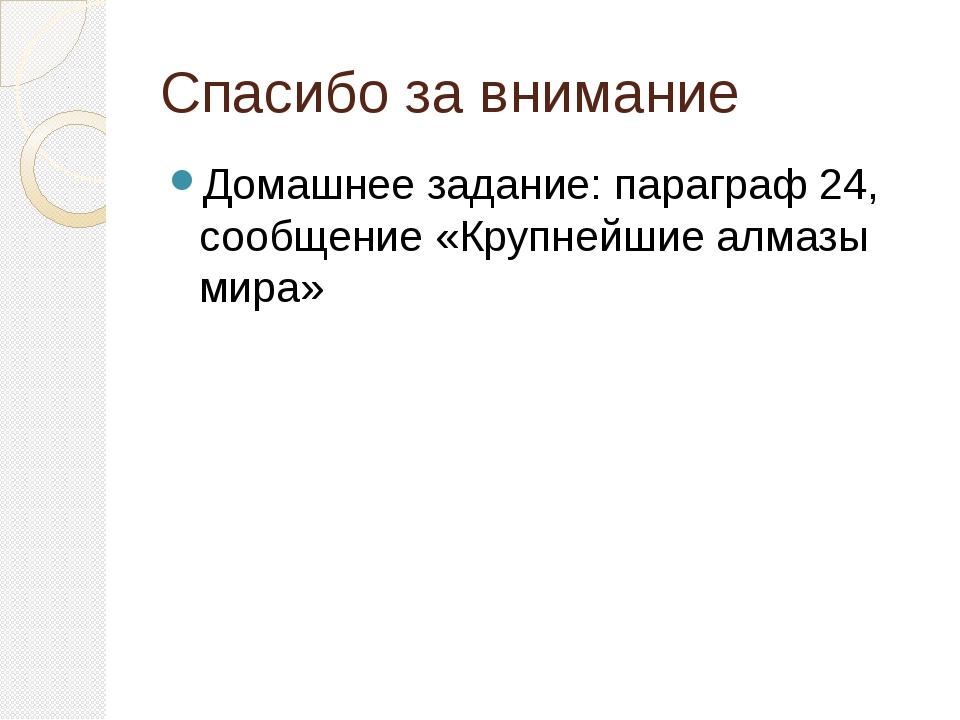 Спасибо за внимание Домашнее задание: параграф 24, сообщение «Крупнейшие алма...