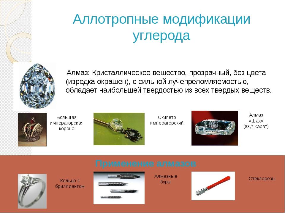 Аллотропные модификации углерода Алмаз: Кристаллическое вещество, прозрачный,...
