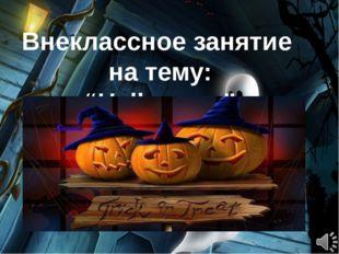 "Внеклассное занятие на тему: ""Halloween"""