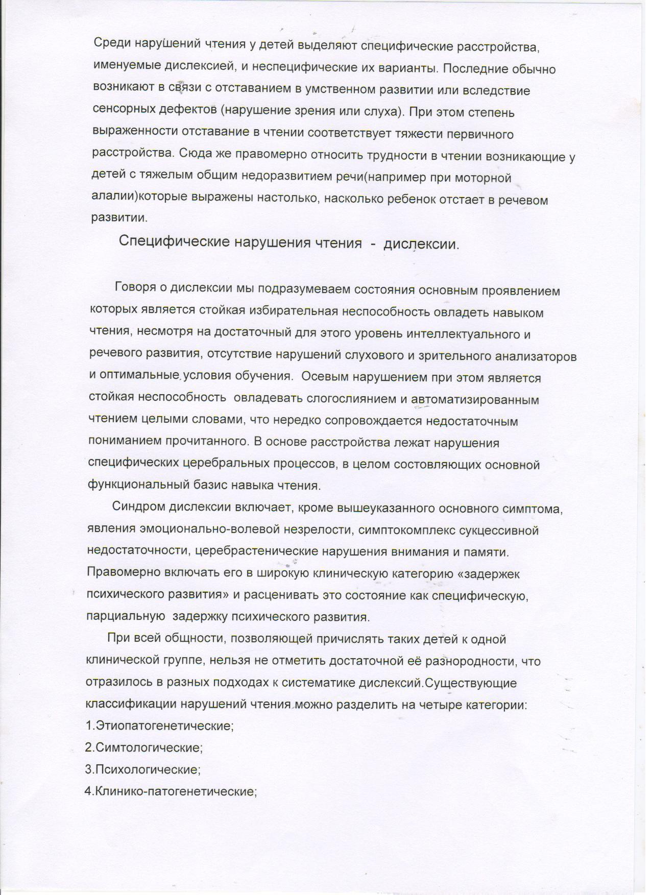 C:\Documents and Settings\Администратор\Рабочий стол\Тептякова Е.А. 004.jpg