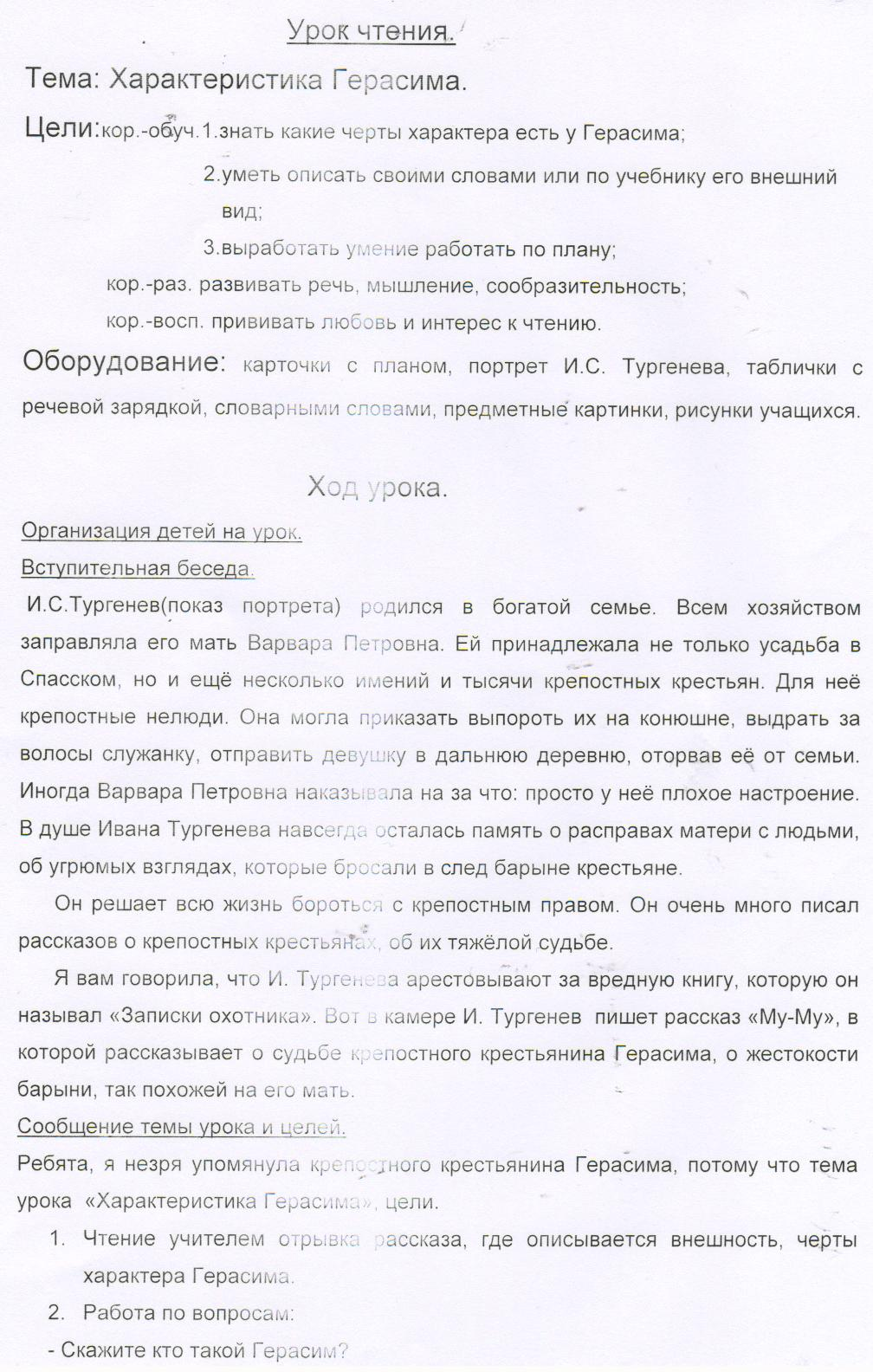 C:\Documents and Settings\Администратор\Рабочий стол\Тептякова Е.А. 016.jpg