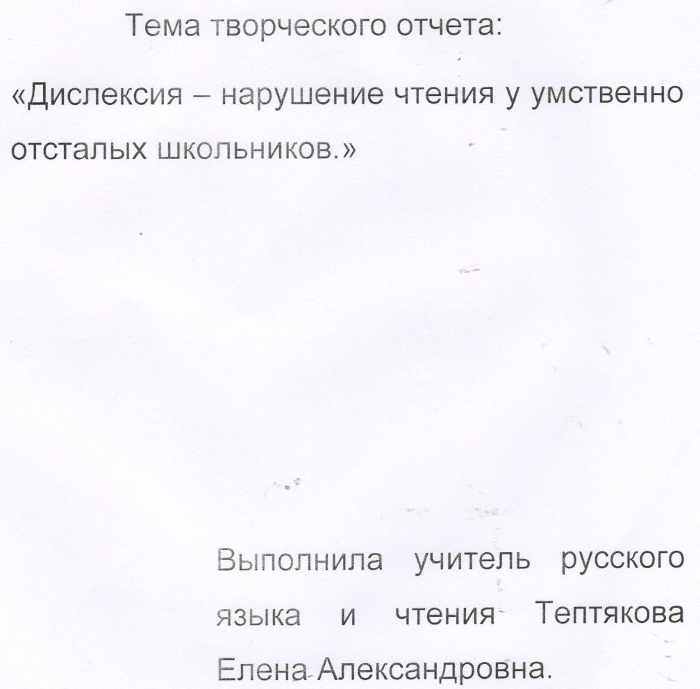 C:\Documents and Settings\Администратор\Рабочий стол\Тептякова Е.А. 002.jpg