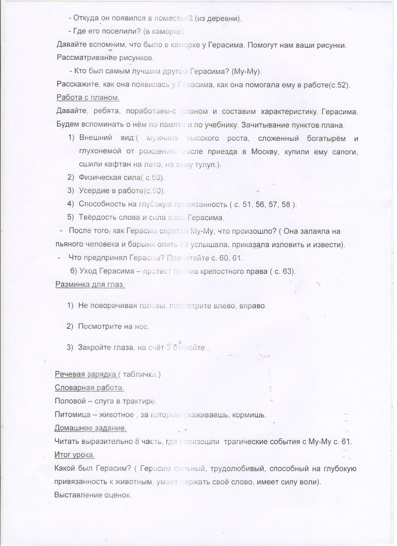 C:\Documents and Settings\Администратор\Рабочий стол\Тептякова Е.А. 017.jpg