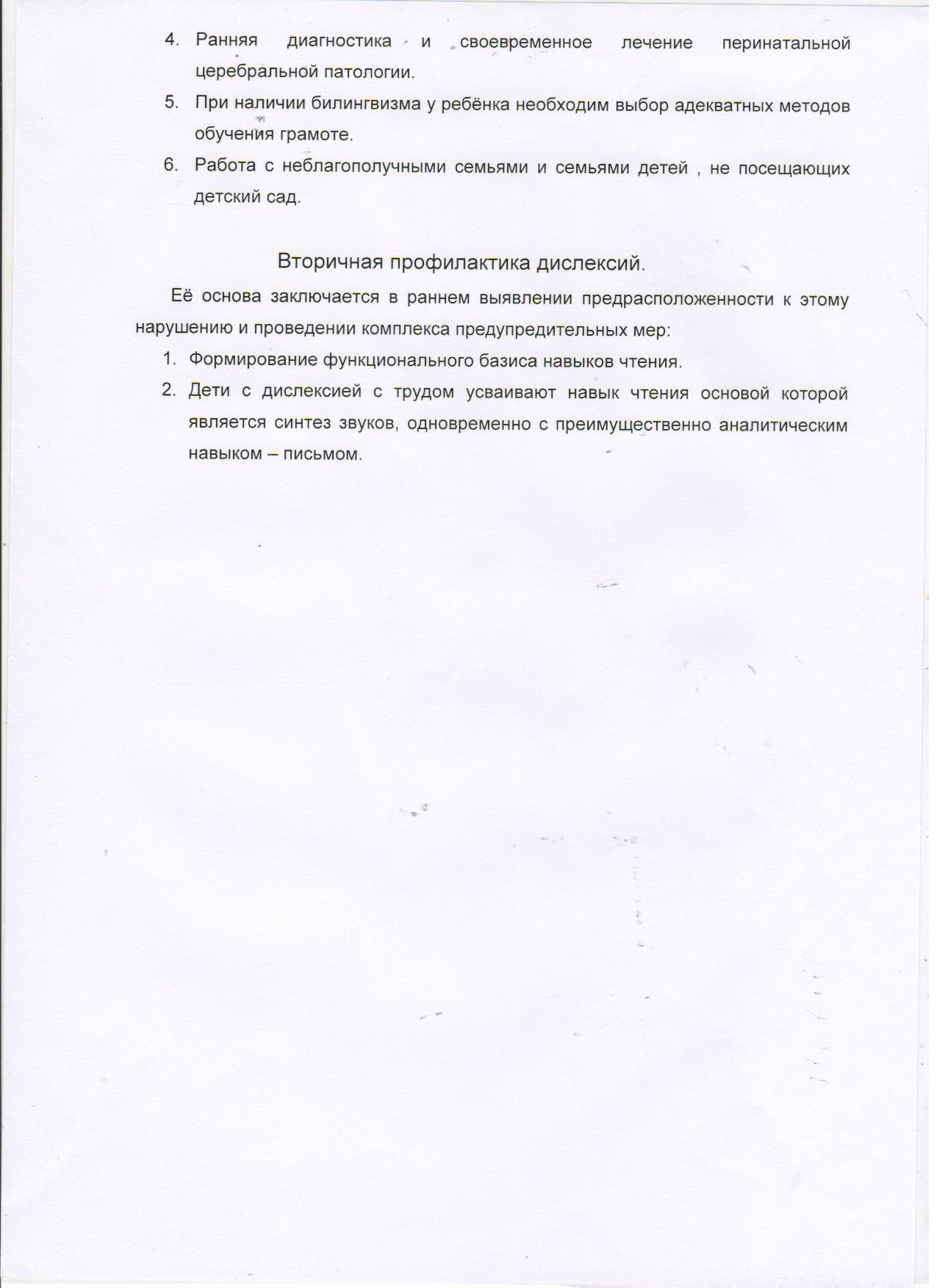 C:\Documents and Settings\Администратор\Рабочий стол\Тептякова Е.А. 012.jpg