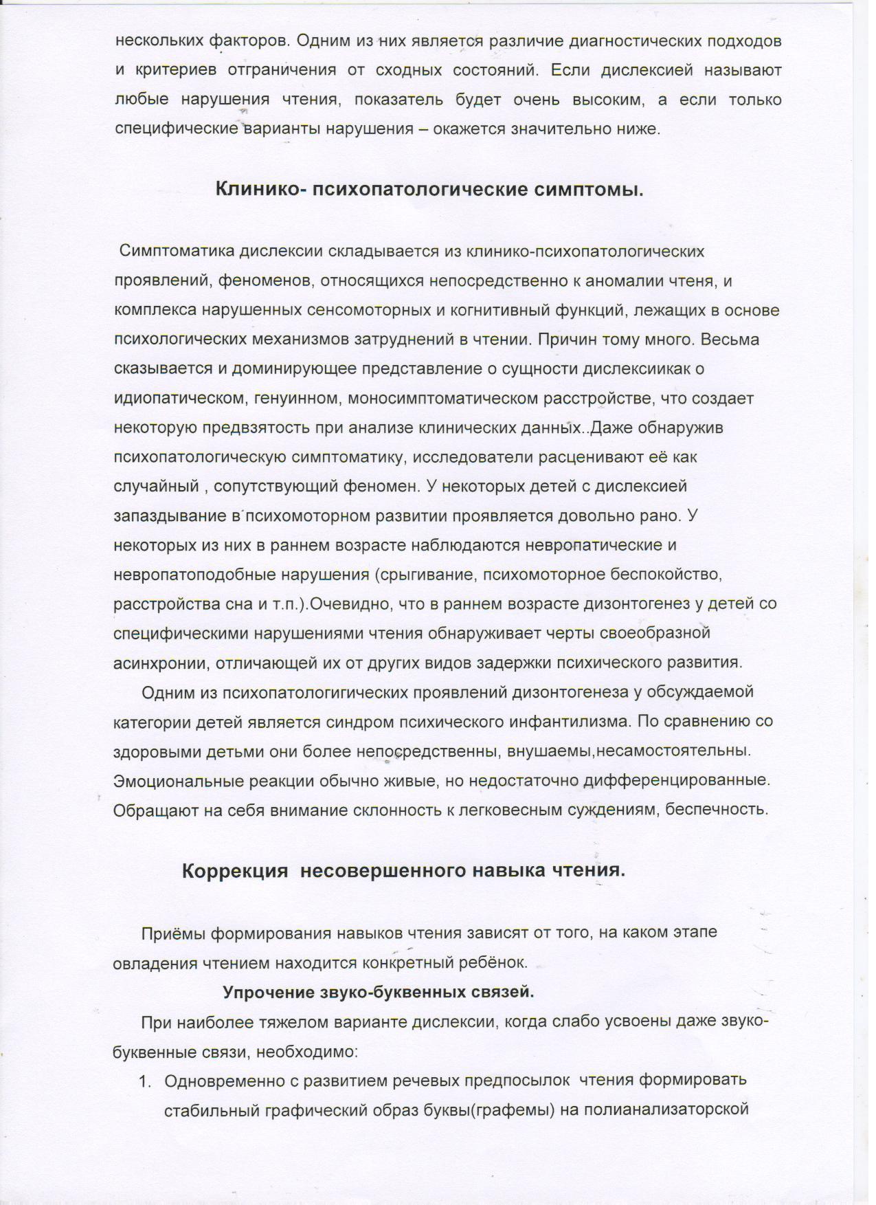 C:\Documents and Settings\Администратор\Рабочий стол\Тептякова Е.А. 006.jpg