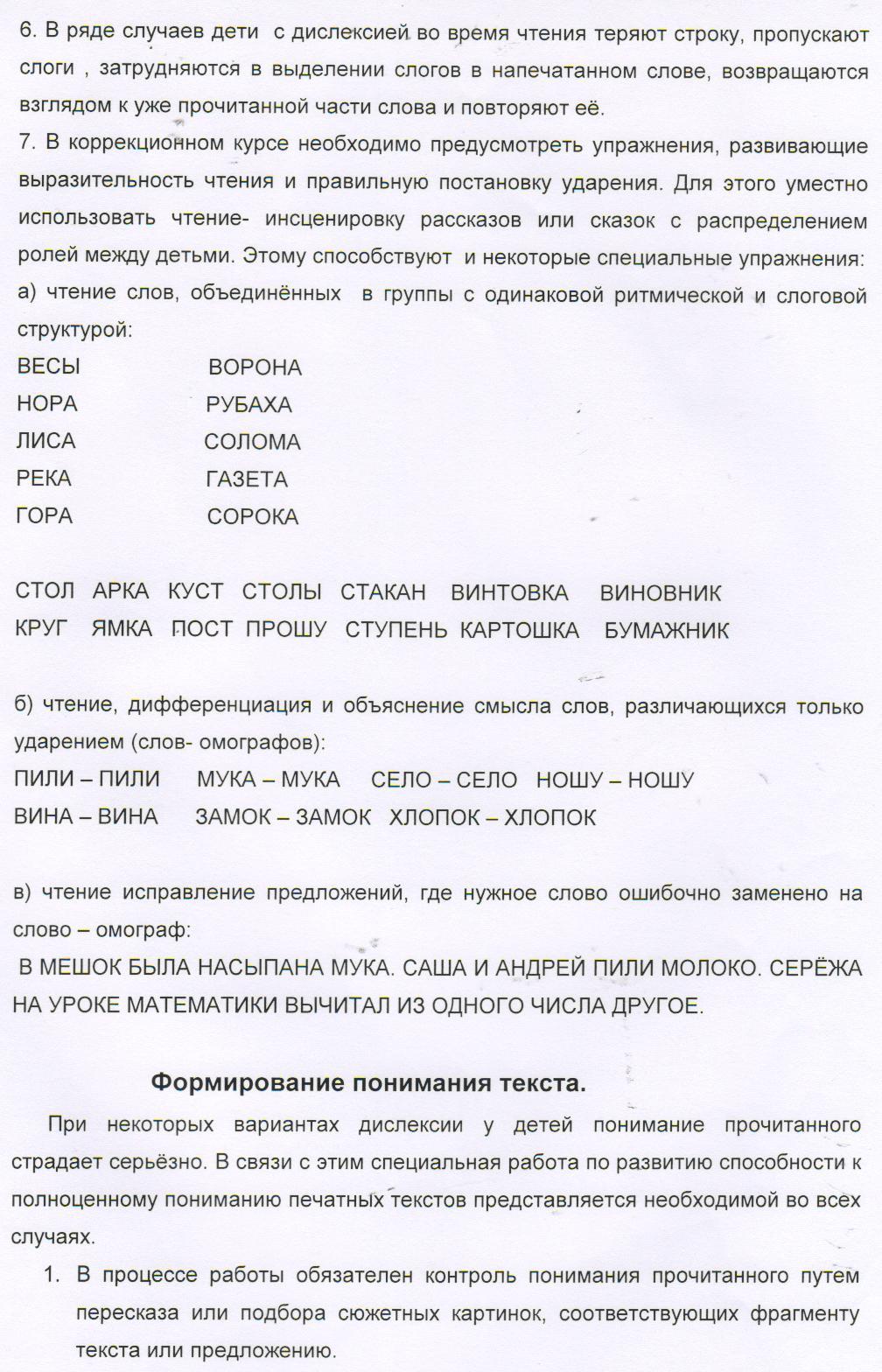 C:\Documents and Settings\Администратор\Рабочий стол\Тептякова Е.А. 010.jpg