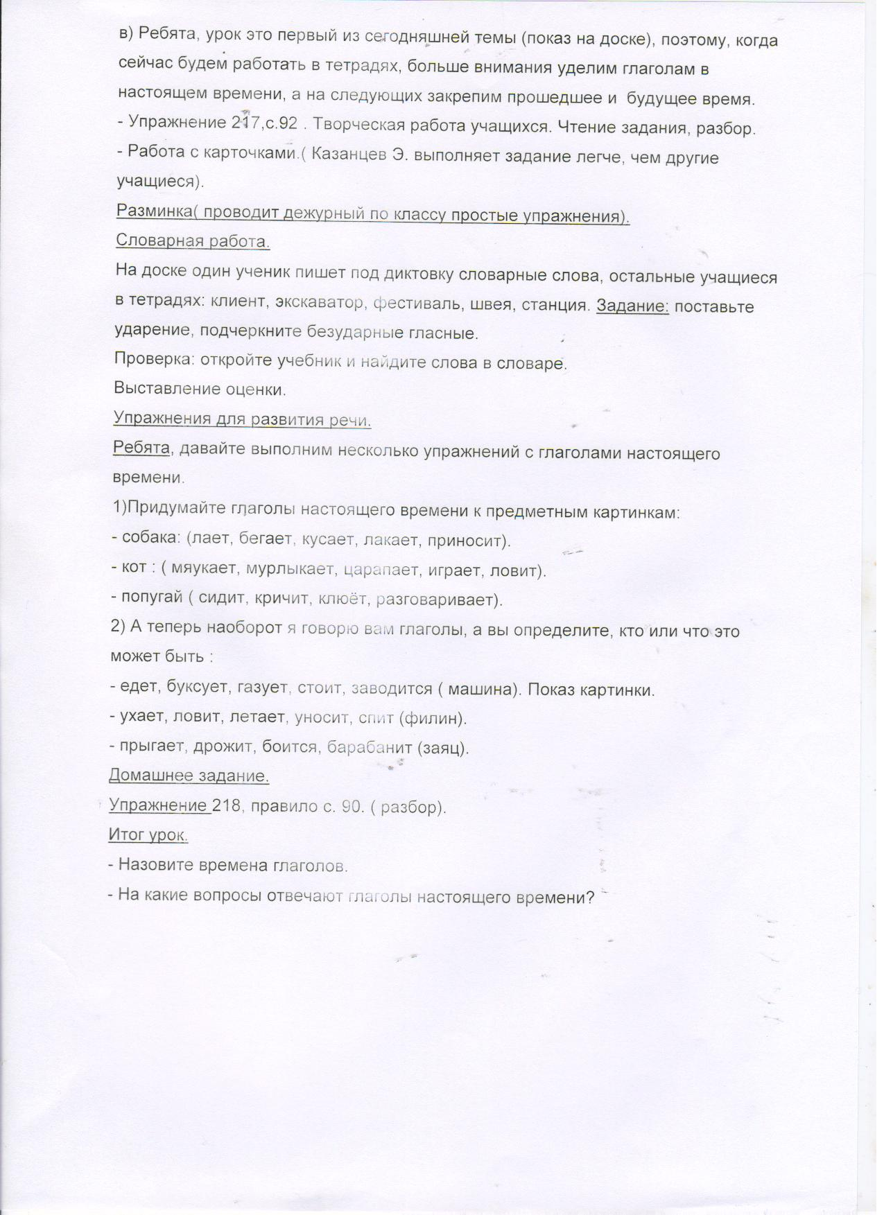 C:\Documents and Settings\Администратор\Рабочий стол\Тептякова Е.А. 015.jpg
