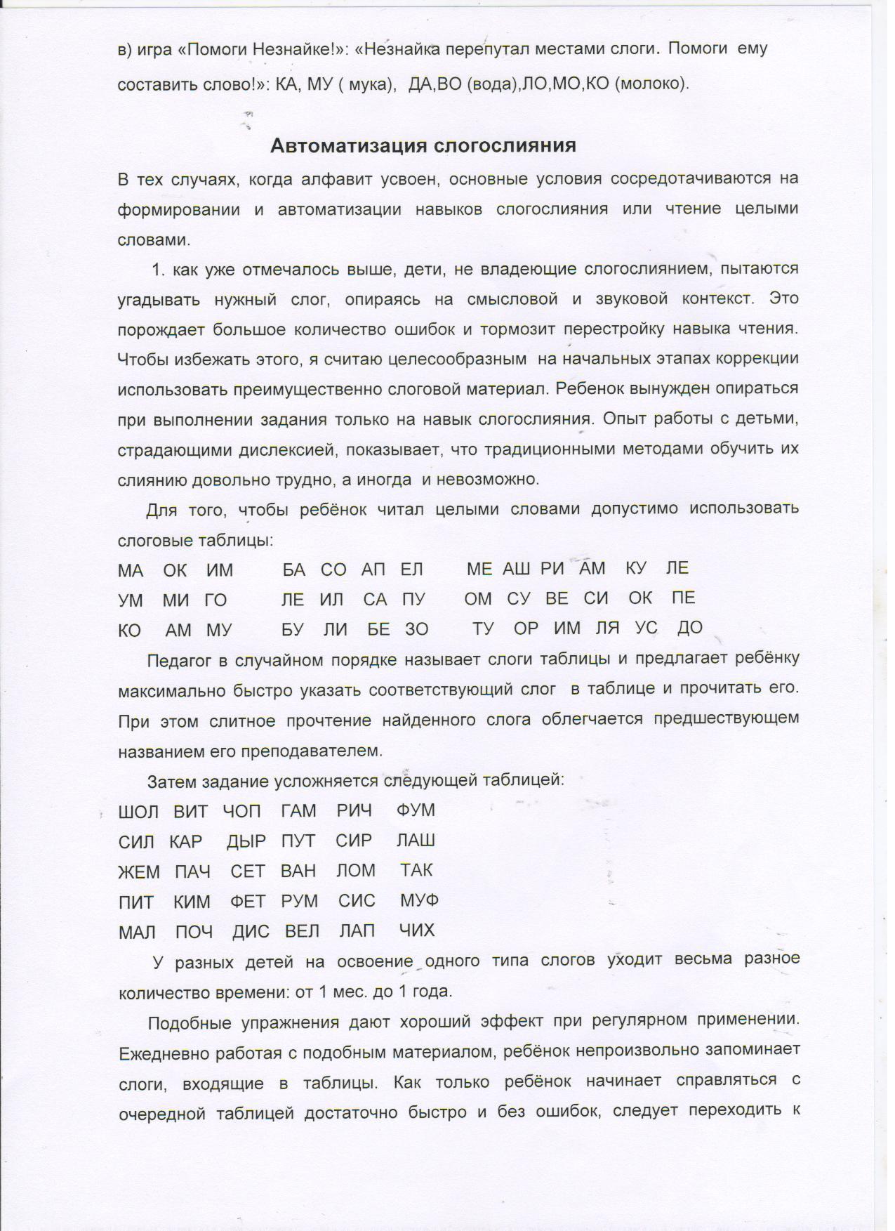 C:\Documents and Settings\Администратор\Рабочий стол\Тептякова Е.А. 008.jpg