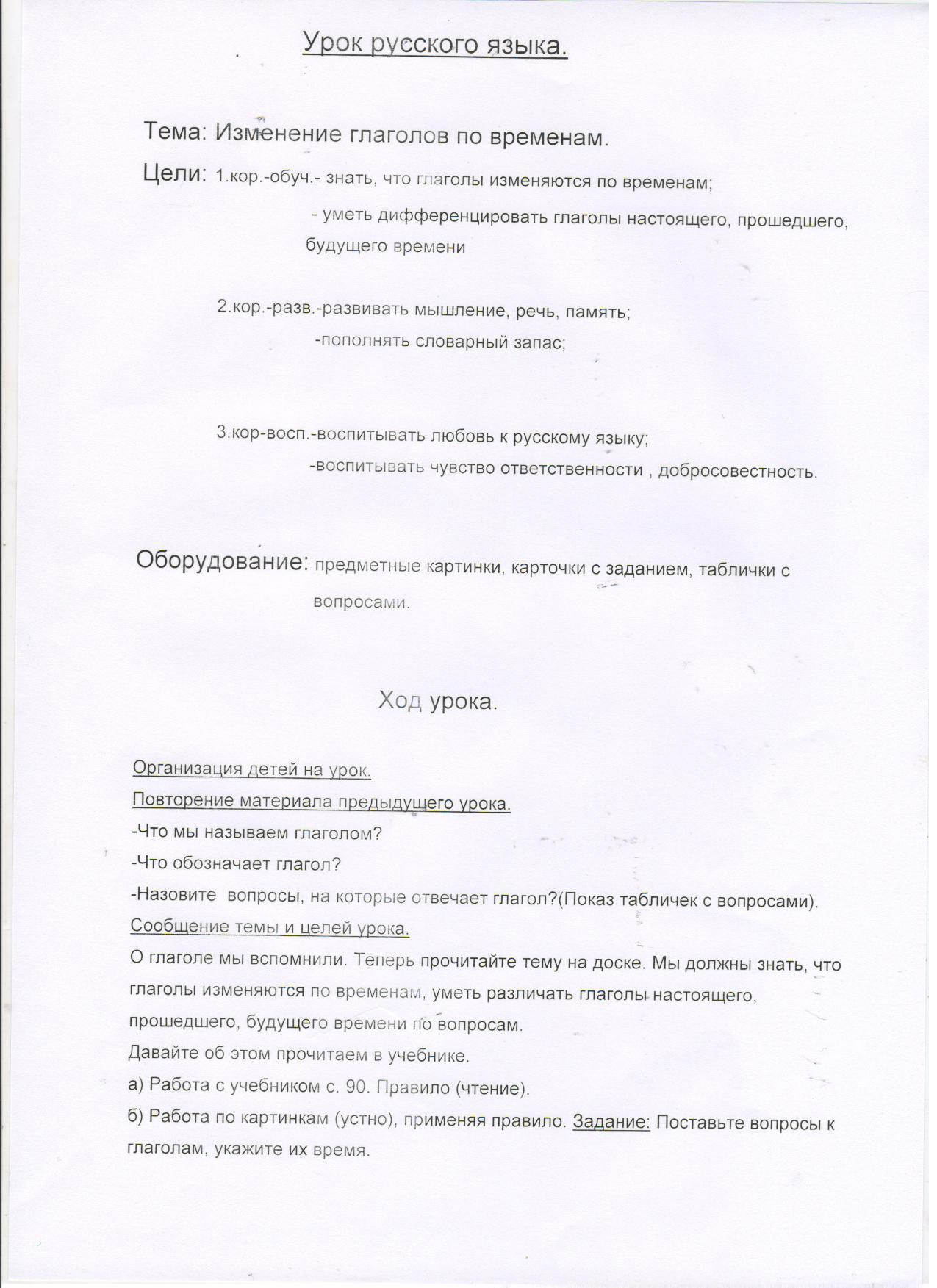 C:\Documents and Settings\Администратор\Рабочий стол\Тептякова Е.А. 014.jpg