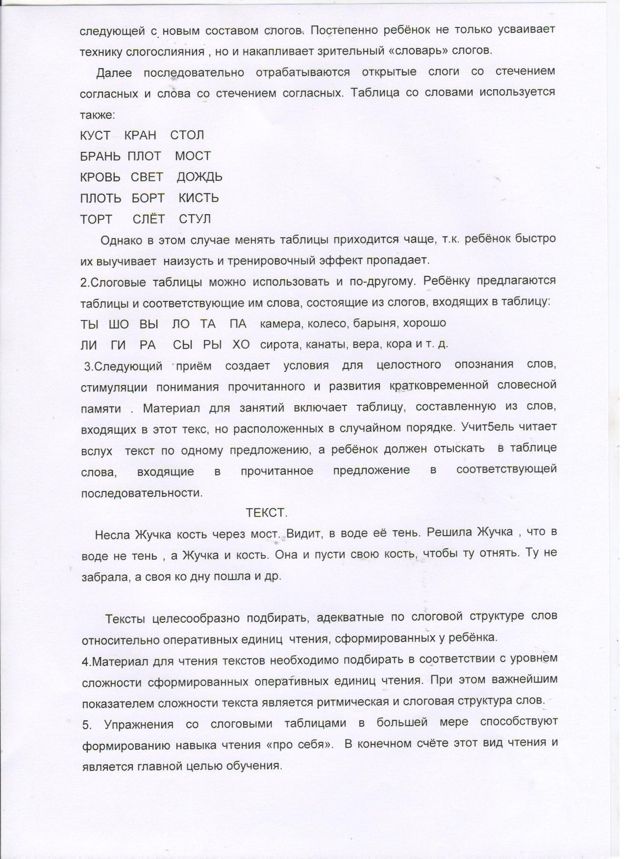 C:\Documents and Settings\Администратор\Рабочий стол\Тептякова Е.А. 009.jpg