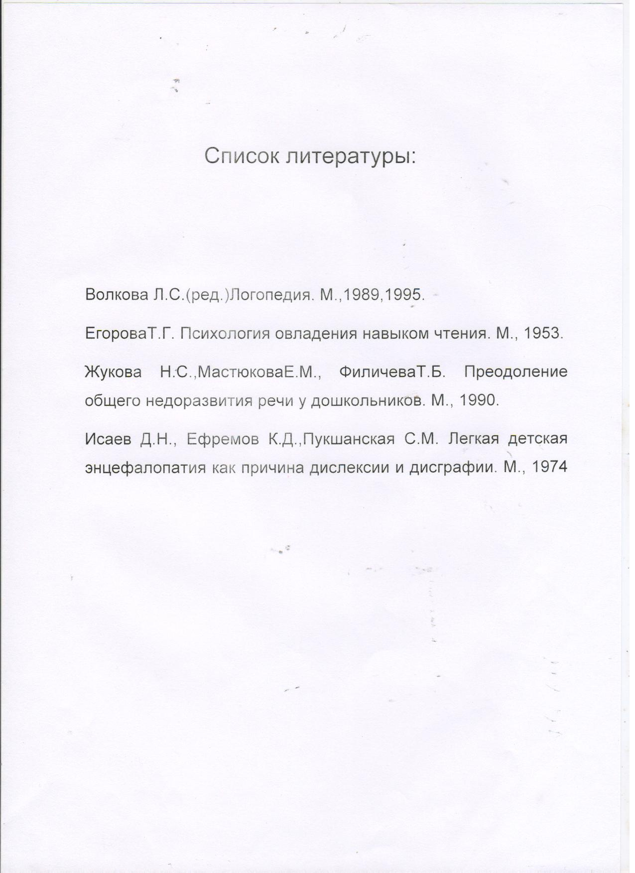 C:\Documents and Settings\Администратор\Рабочий стол\Тептякова Е.А. 013.jpg