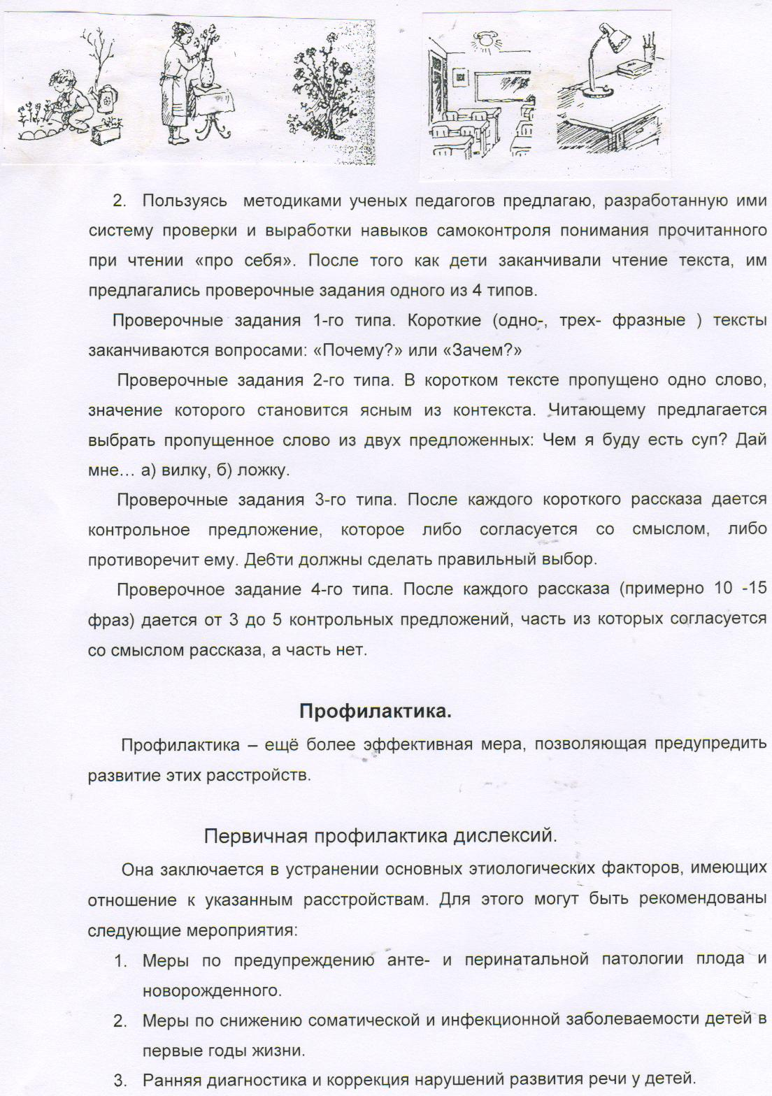 C:\Documents and Settings\Администратор\Рабочий стол\Тептякова Е.А. 011.jpg