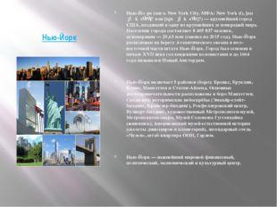 Нью-Йорк Нью-Йо́рк (англ. New York City, МФА: New York (i), [nuː ˈjɔɹk ˈsɪtɪ]