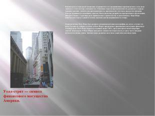 Важная роль в городской экономике сохраняется и за традиционным производство