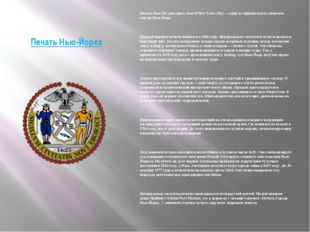 Печать Нью-Йорка Печать Нью-Йо́рка (англ. Seal of New York City) — один из оф