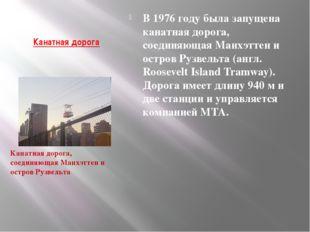 Канатная дорога В 1976 году была запущена канатная дорога, соединяющая Манхэт